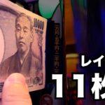 【P牙狼 月虹ノ旅人】投資●●万円、さようならレイクの30万円 〜牙狼生活2日目