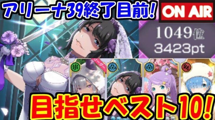 【リゼロス】アリーナ39終了目前!今宵も花嫁エルザで目指せベスト10!
