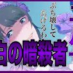 【リゼロス】ぶち壊す花嫁エルザ 紹介