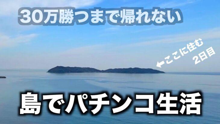 【島でパチンコ生活2日目】絶望の先にあるもの