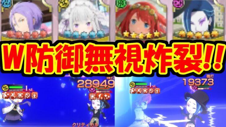 【リゼロス】防御無視2体使えば超耐久防衛を突破できる説!!
