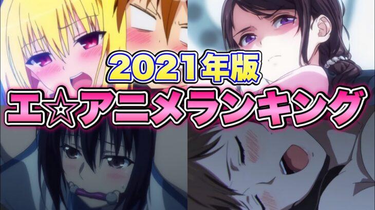【サービスシーン多めの一般アニメランキング】TOP30を発表!#1