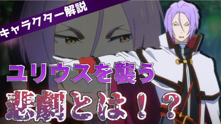 【リゼロ】ユリウス・ユークリウスの魅力!紫髪の美丈夫に起こった悲劇とは?ゆっくり解説