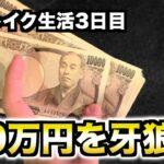 【P牙狼 レイク生活3日目】レイクの30万円が尽きるまで月虹ノ旅人を全ツッパ 『パチンコ牙狼生活3日目』