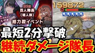 【リゼロス】継続ダメージ入れまくれば百人隊長瞬殺できる説!