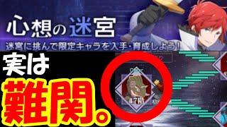 【リゼロス】隠れ高難易度!?心想の迷宮47階攻略!