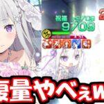 【リゼロス】花嫁エミリアと正月フェルトを組み合わせると・・・?夢の80%回復爆誕!!