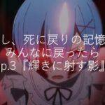 【 リゼロSS 】もし死に戻りの記憶がみんなに戻ったら#3 【 Re:ゼロから始める異世界生活 】リゼロ二次創作