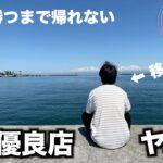 【島パチ生活8日目】島のパチ屋が日本一の優良店すぎてヤバイ