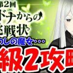 【リゼロス】第2回エキドナからの挑戦状攻略!迷宮ラインハルト大活躍!?