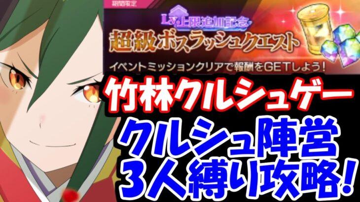 【リゼロス】クルシュ陣営3人縛りでLV上限追加記念超級ボスラッシュ攻略!