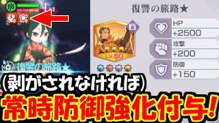 【リゼロス】「復讐の旅路」結晶性能評価!イベント報酬としては破格の性能!