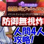 【リゼロス】人間4人縛りでLV上限追加記念超級ボスラッシュ攻略!