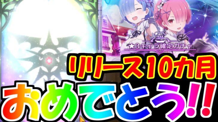 【リゼロス】ようやくリリースから10カ月!☆3キャラ確定ガチャ回すぞぉおお!!