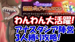 【リゼロス】アナスタシア陣営3人縛りでLV上限追加記念超級ボスラッシュ攻略!