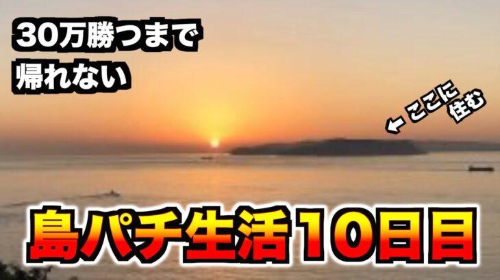 【島パチ生活10日目】島の小さなパチ屋で完璧な立ち回りをした結果
