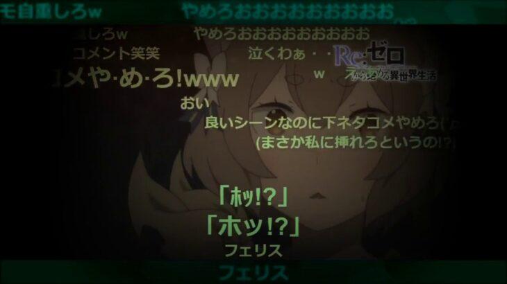 Re:Zero Tearful scene リゼロ 泣けるシーン