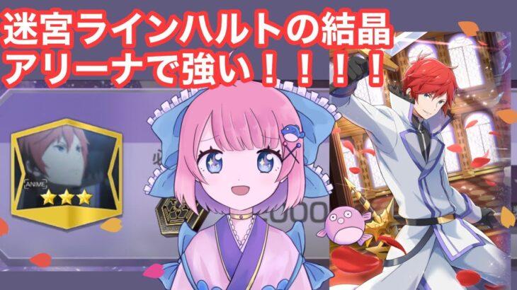 【リゼロス】迷宮ラインハルトの結晶がアリーナで強い!!?!?