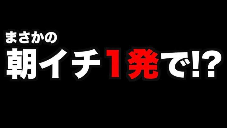 【島パチ生活14日目】朝イチ大勝負に出たらマジか!!!