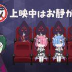 Re:ゼロから始める異世界生活 氷結の絆 劇場注意喚起PV