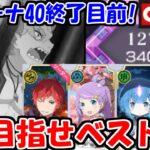 【リゼロス】アリーナ40終了目前!レベル85正月剣聖で目指せベスト10!