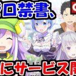 【リゼロ禁書】リゼロのブラウザゲーム、ついにサービス開始!楽しむぞぉおおお!!
