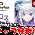 【リゼロス】今夜新キャラ発表!にゃんこ大戦争やりながら待機生放送!