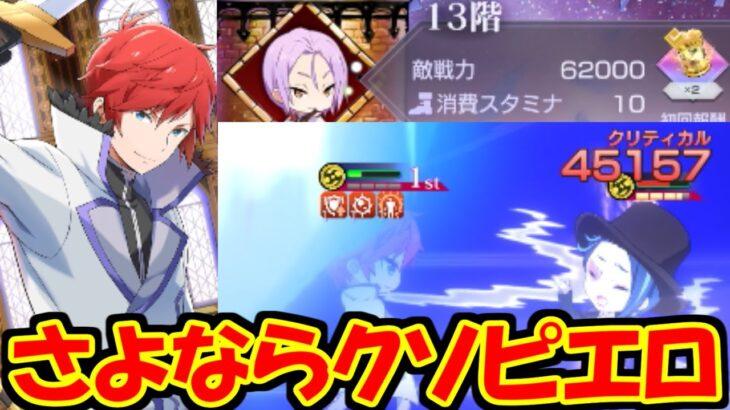 【リゼロス】迷宮ラインハルトなら強者の塔13階、楽勝でクリアできる説!