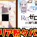 【リゼパズ】レビューがなぜか低い!?リゼロのパズルゲームやってみた!