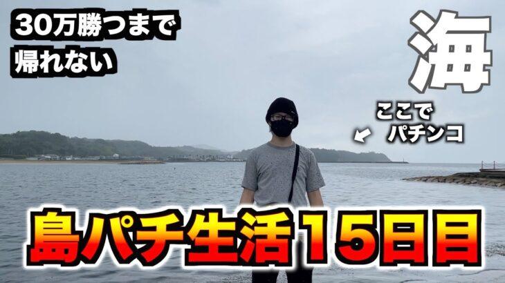 【島パチ生活15日目】1万でいい。勝たせてくれ。