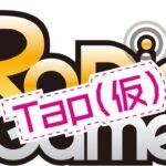 「RADIO 4Gamer Tap(仮)」第171回「Re:ゼロから始める異世界生活 Lost in Memories」