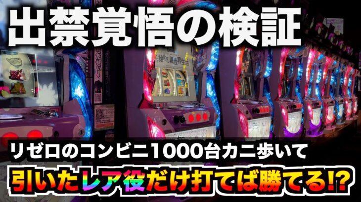 【検証1日目】リゼロのコンビニ1000台立ち回ったら勝てる!?