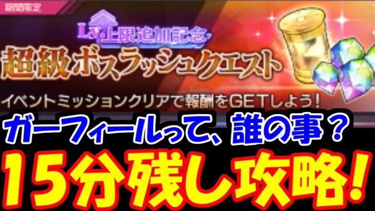 【リゼロス】LV上限追加記念超級ボスラッシュ攻略!【15分残し攻略】