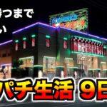 【島パチ生活9日目】島にあるパチンコ店を攻略し立ち回った結果