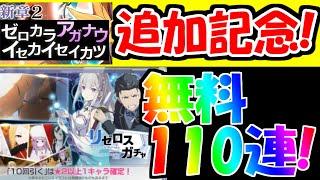 【リゼロス】新章2追加記念、無料110連ガチャ!神引きなるか!?