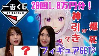 【一番くじ】リゼロ一番くじ20回1.8万円分引いたら、、、!?【Re:ゼロから始める異世界生活】