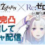 【エピックセブン】リゼロコラボ記念 レム完凸目指してガチャ配信【Epic 7 rezero rem】