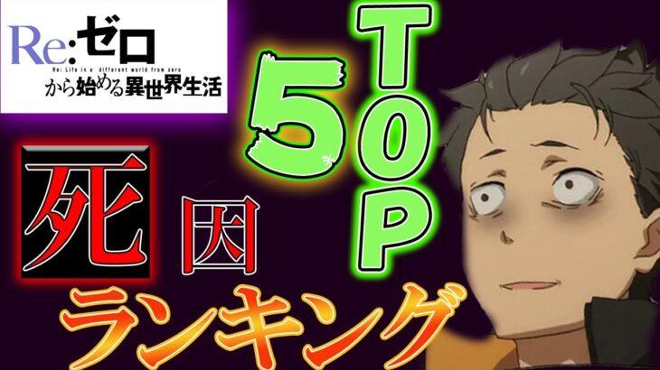 【リゼロ 】アニメのスバル死因ランキング!!