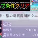 【リゼロス】旅の羽獲得周回クエスト「超級」 スキップ条件クリア《サマーパーティー》