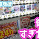 アニメ版1000円自販機の中身が微妙すぎた(リゼロ編)