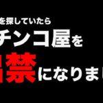 【2日目で出禁】リゼロのコンビニ1000台カニ歩いたら勝てる!?