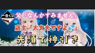 【リゼロ一番くじ】前客:ゼロから始める神引き生活!!相場情報あり!