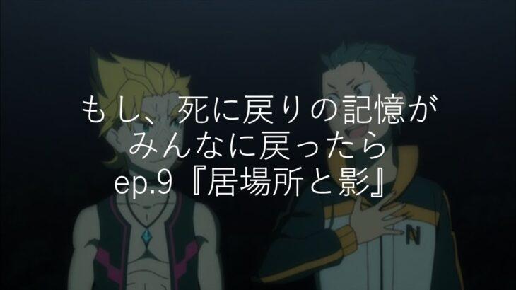 【 リゼロSS 】もし死に戻りの記憶がみんなに戻ったら#9 【 Re:ゼロから始める異世界生活 】リゼロ二次創作