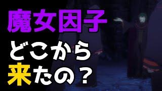 【リゼロ考察】大罪司教の創り方!魔女因子をルーツとは?【CV:ほのり】