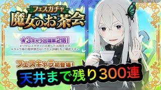 【リゼロス】フェスガチャ『魔女のお茶会』後半戦