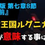 【リゼロ考察】ルグニカに魔獣が多いのはナゼ??|WEB版 第7章8節『名前』を解説【CV:ほのり】