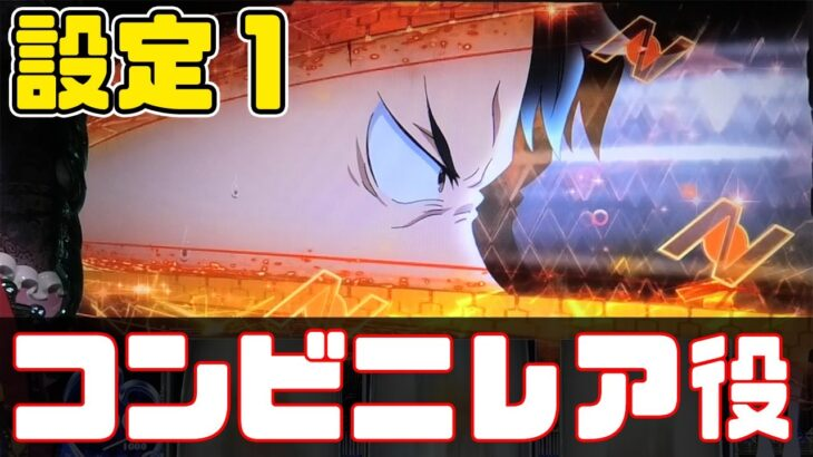 【リゼロ】コンビニレア役「設定1を救いたい」【Ke:スロット研究室#29】