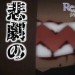 【神回】リゼロ2期がもっと面白くなる見どころを解説!!!!【アニメ】【reゼロから始める異世界生活】【リゼロ】