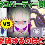 【リゼロス】タコパーティー頂上決戦!防御無視VS崩壊、勝つのはどっち?