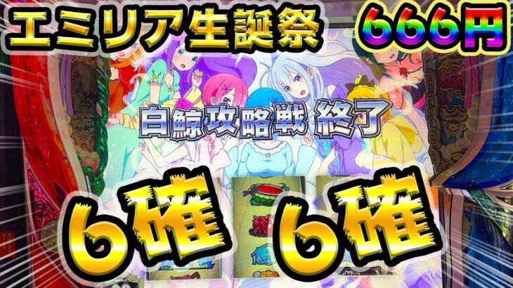 【リゼロ】エミリア生誕祭で6確出しまくり!【9/23】【設定6】【666円】【6確】【プレミア】【設定狙い】【高設定】【養分稼働119話】
